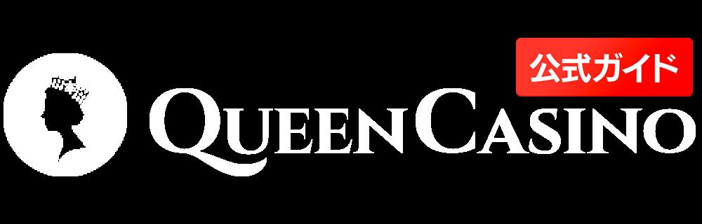 クイーンカジノ公式ガイド | QUEEN CASINO OFFICIAL GUIDE