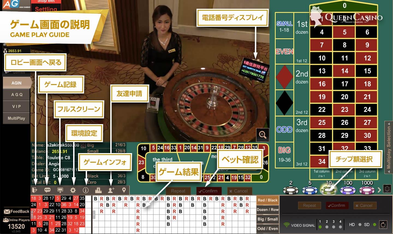 Live Casino Vegas Roulette-ライブカジノベガス ルーレット ゲーム画面説明