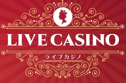 LIVE CASINO-ライブカジノ