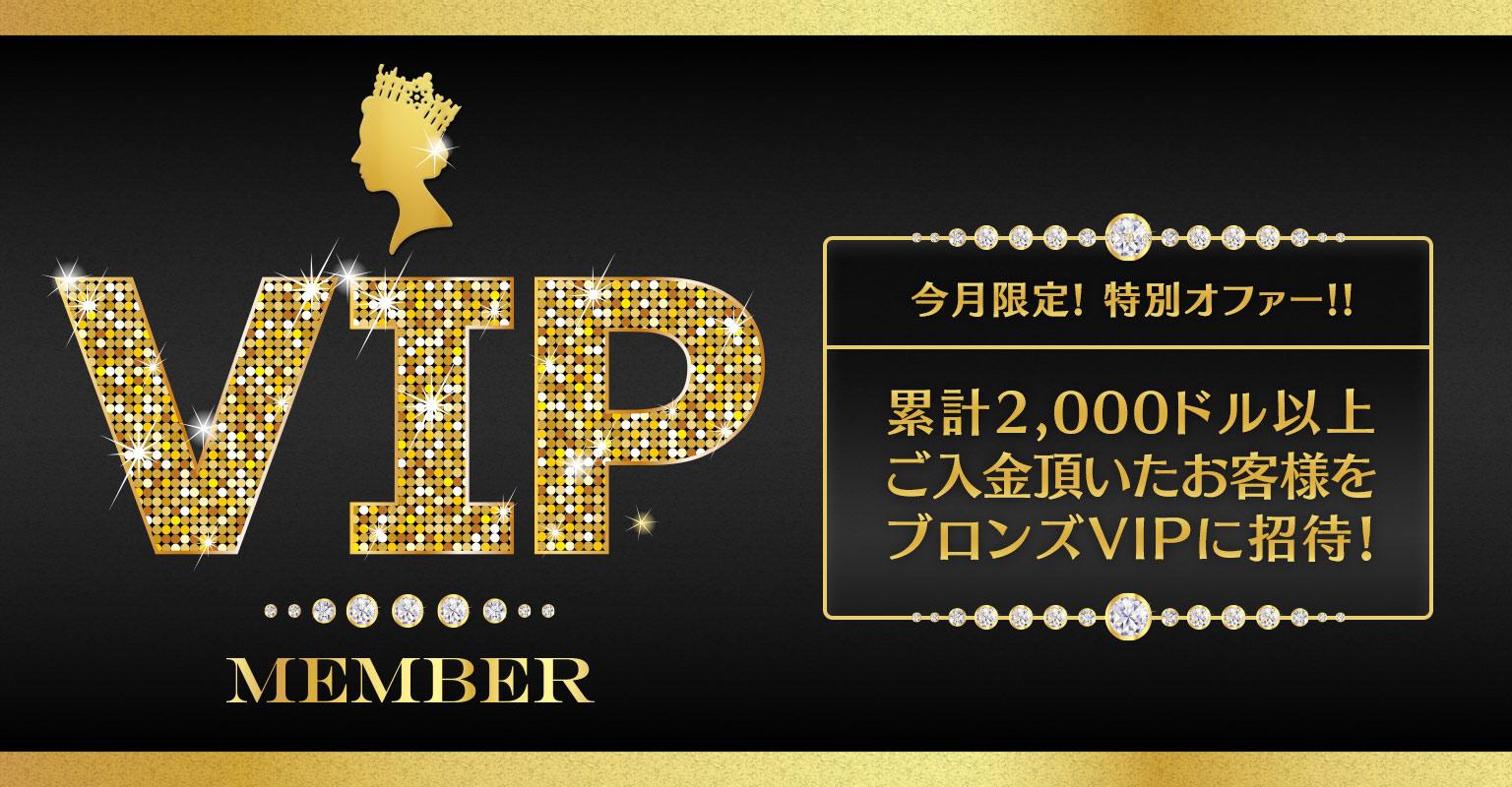 Queen Casino – クイーンカジノ – ブロンズVIP スペシャルオファー