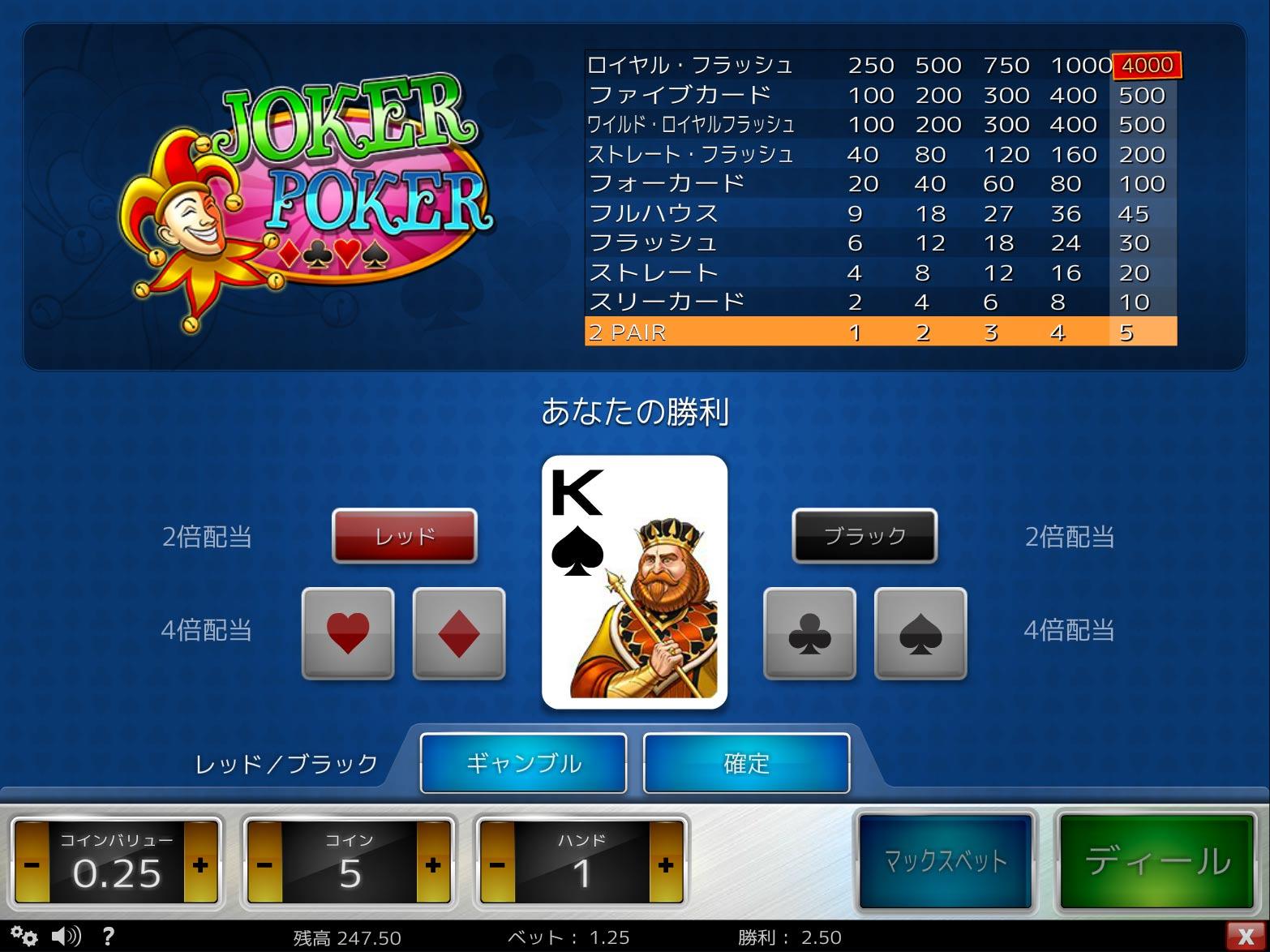 ジョーカーポーカー Joker Poker Multi Handスクリーンショット