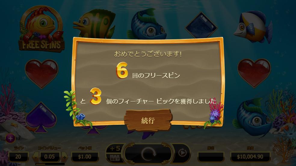 Golden Fish Tank  – ゴールデン・フィッシュ・タンク –スクリーンショット