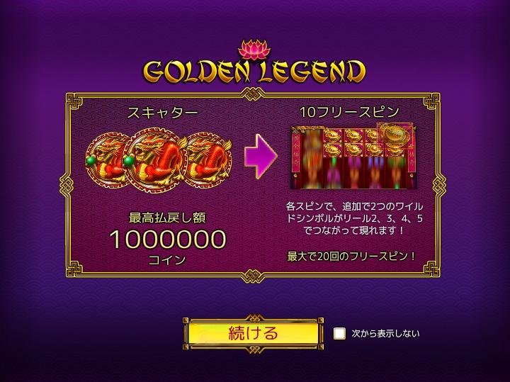 Golden Legend ゴールデンレジェンドスクリーンショット
