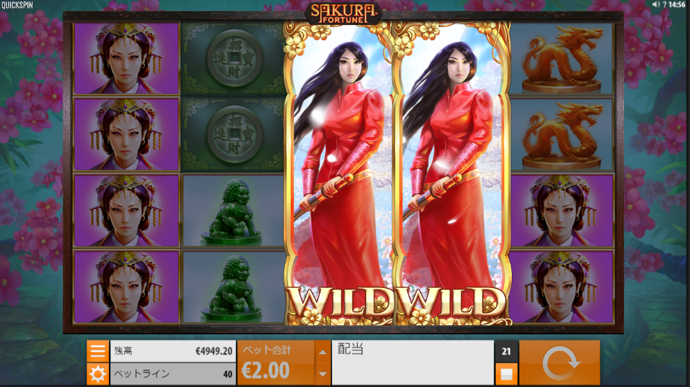 Sakura Fortune – さくらフォーチュン –スクリーンショット