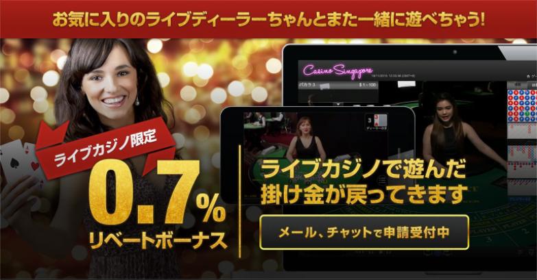QUEEN CASINO クイーンカジノ 最大0.7%ライブカジノ・リベートボーナス