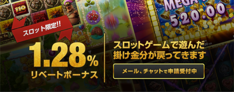 QUEEN CASINO クイーンカジノ 最大1.28%スロット・リベートボーナス!