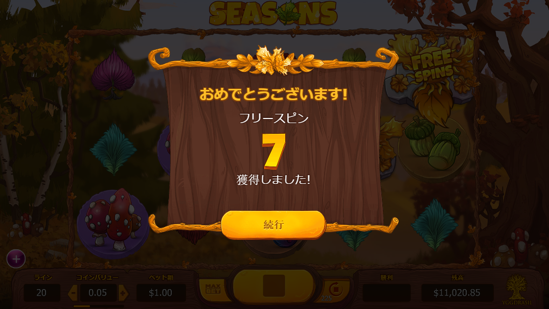 Seasons – シーズンズスクリーンショット