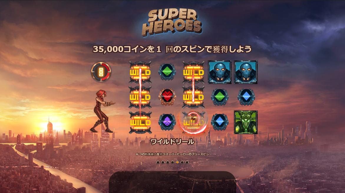 Super Heroes -スーパーヒーロー-スクリーンショット