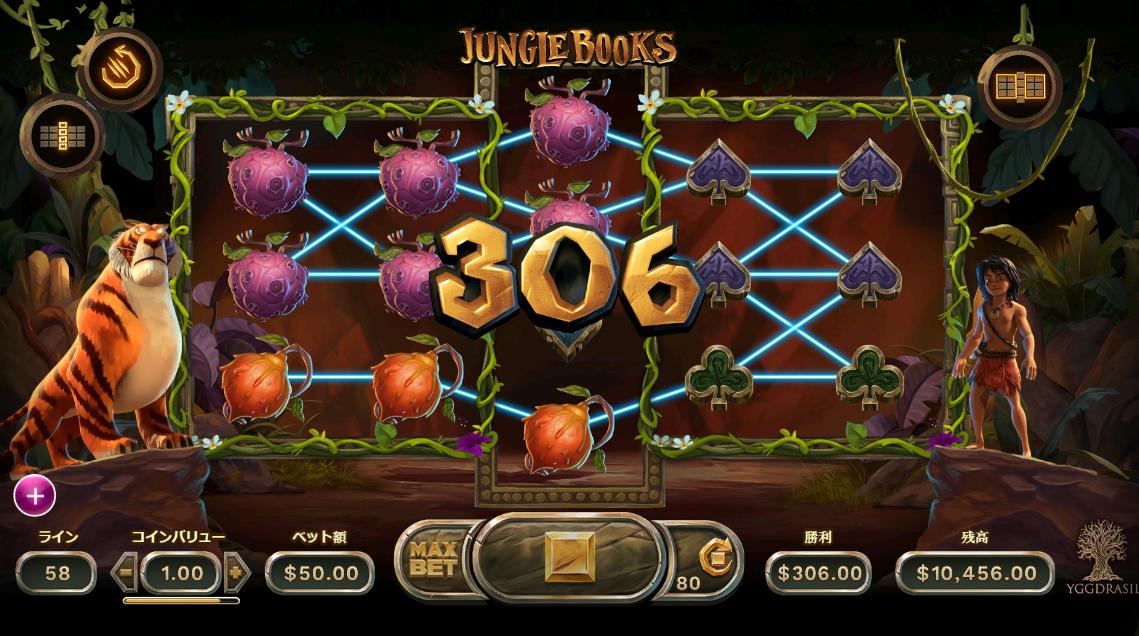 Jungle Books – ジャングルブックス –スクリーンショット