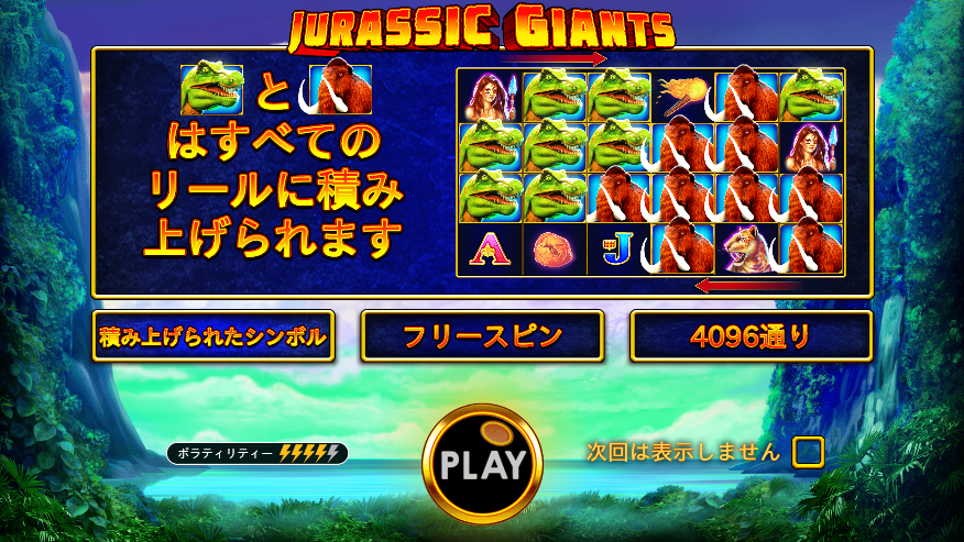 Jurassic Giants – ジュラシック・ジャイアンツ –スクリーンショット