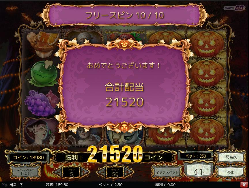 Happy Halloween – ハッピーハロウィーン –スクリーンショット
