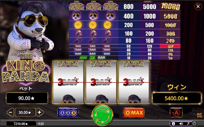 The King Panda – ザ・キング・パンダスクリーンショット