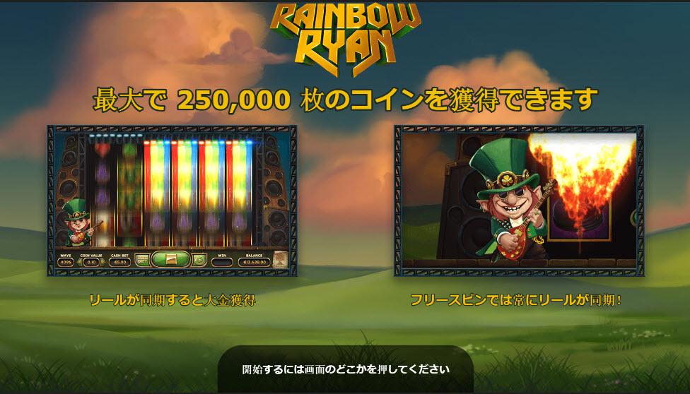 Rainbow Ryan – レインボーライアンスクリーンショット
