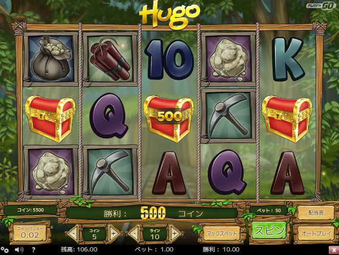 Hugo – ヒューゴスクリーンショット