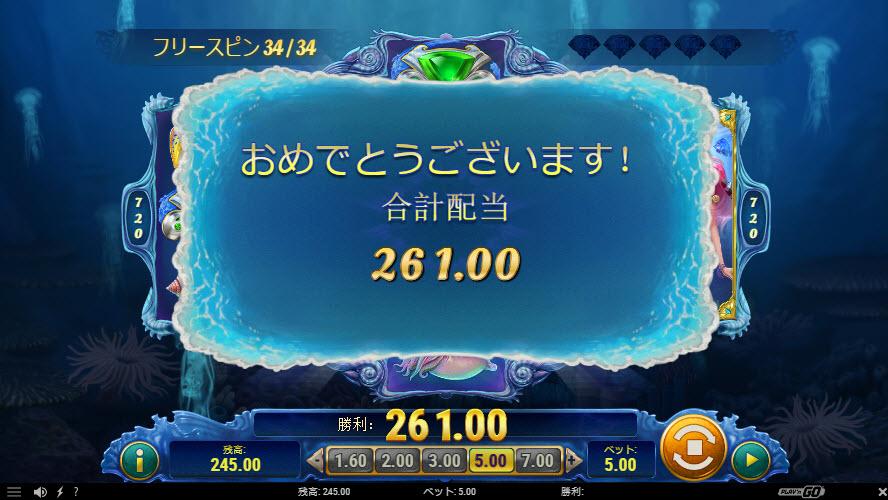 Mermaid's Diamond  – マーメイド・ダイヤモンドスクリーンショット