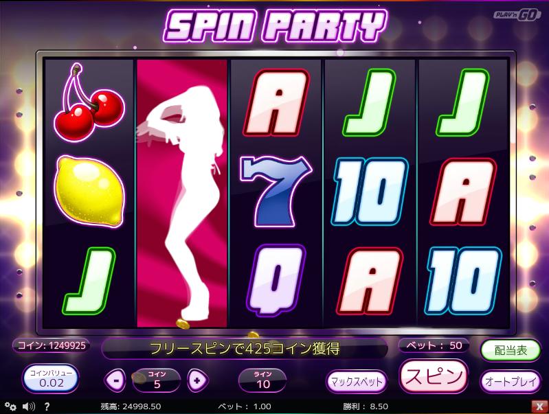 Spin Party – スピンパーティースクリーンショット