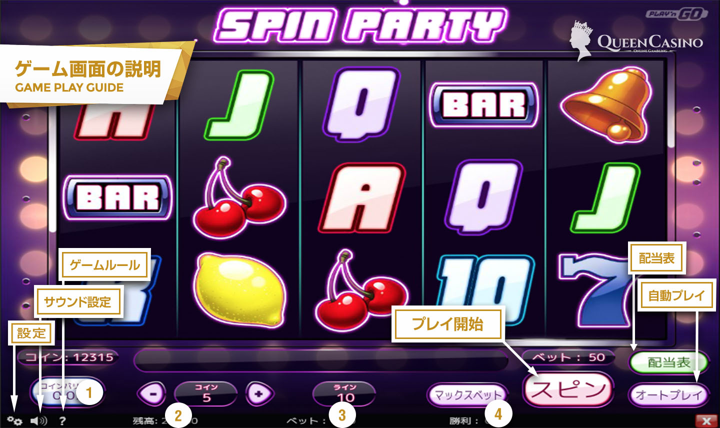 Spin Party – スピンパーティー ゲーム画面説明