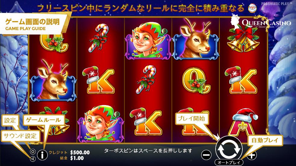 Santa – サンタ ゲーム画面説明