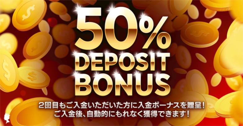 QUEEN CASINO  クイーンカジノ セカンド入金ボーナス50%