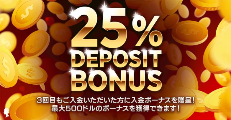 QUEEN CASINOクイーンカジノ 25%サード入金ボーナス