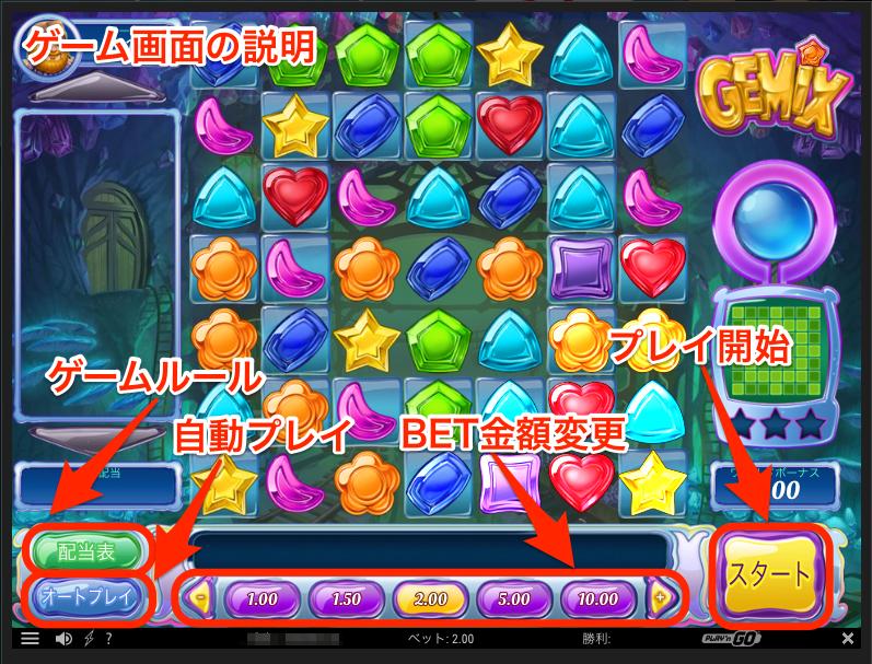 GEMIX-ジェミックス ゲーム画面説明