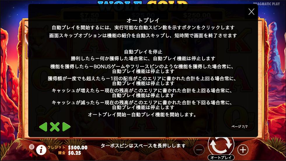 WOLF GOLD-ウルフゴールドスクリーンショット