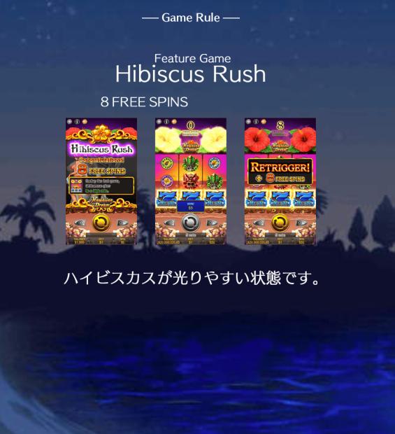 Hawaiian Dream-ハワイアンドリームスクリーンショット