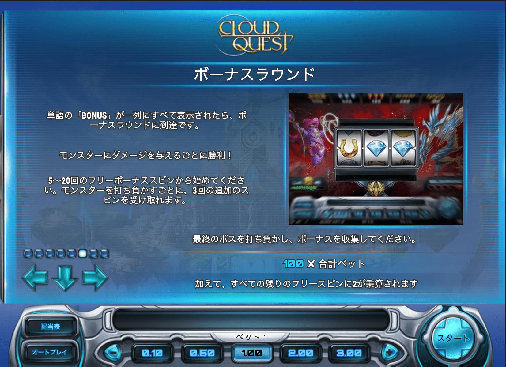 Cloud Quest-クラウドクエストスクリーンショット