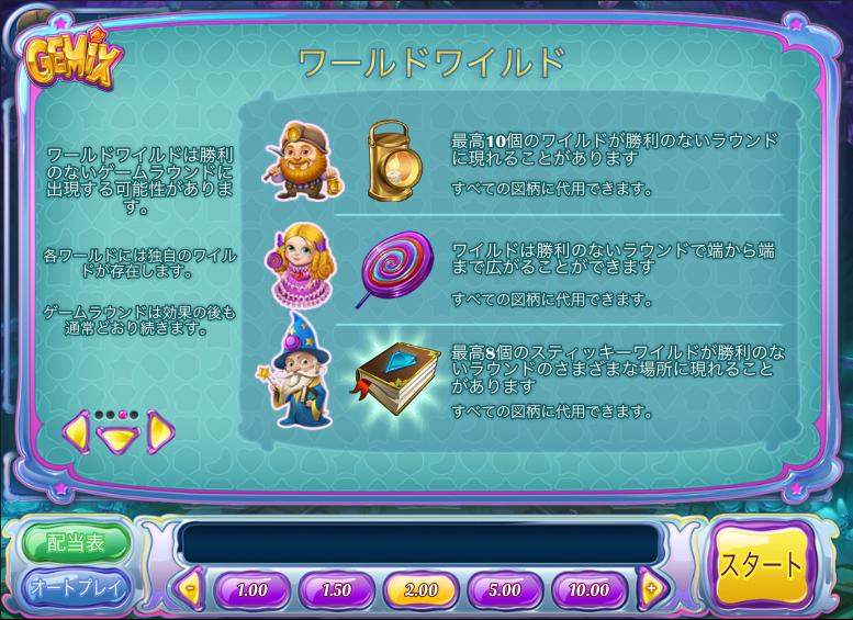 GEMIX-ジェミックススクリーンショット