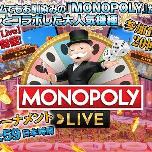 金曜日、ライブカジノモノポリートーナメント