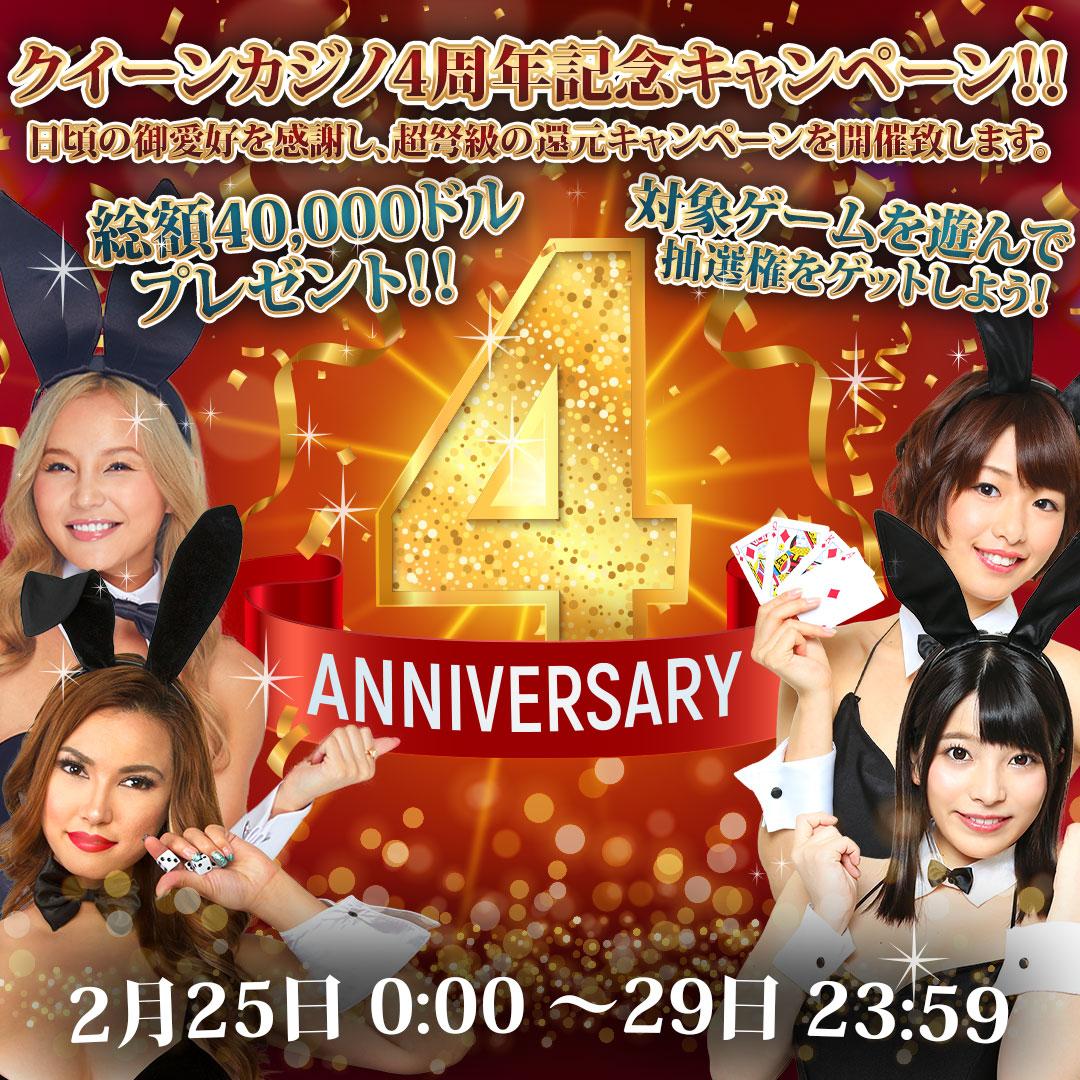 クイーンカジノ4周年記念キャンペーン!!