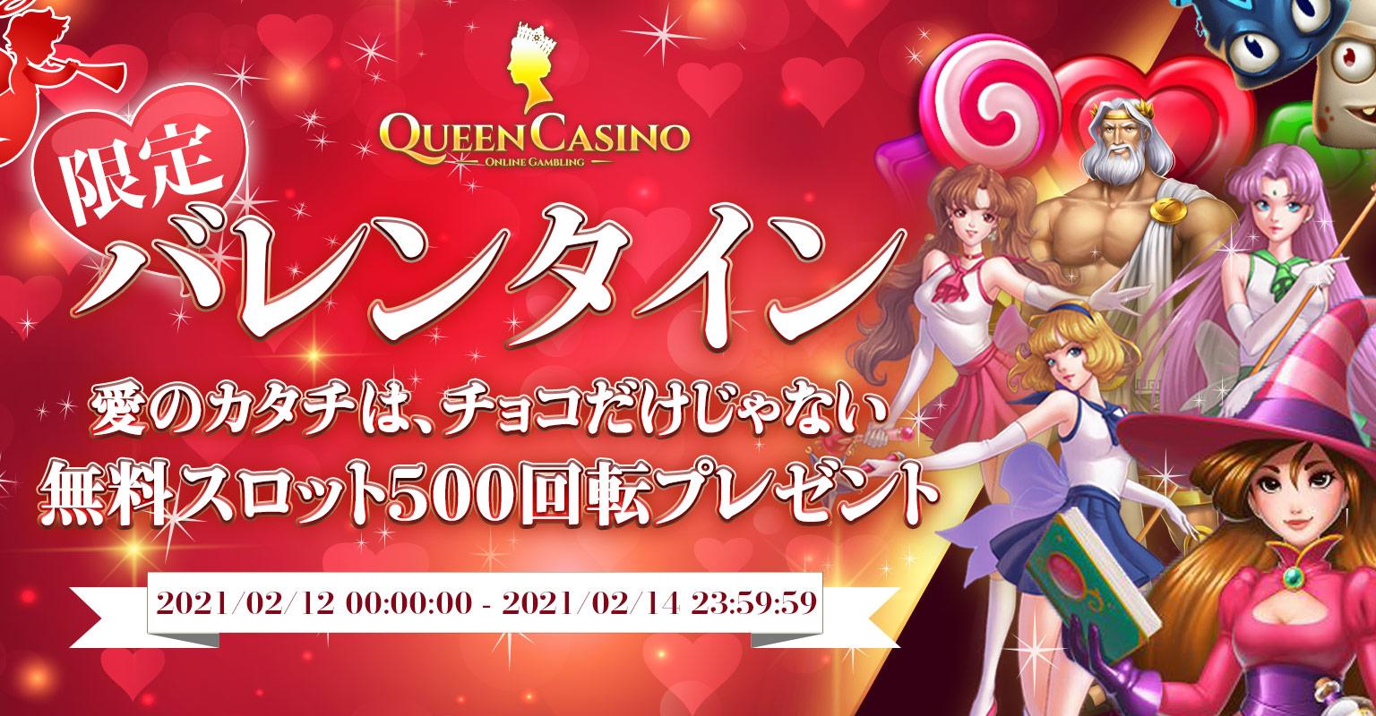 【バレンタイン限定】無料スロット500回転プレゼント