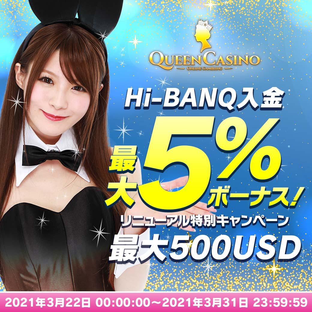 HI-BANQ入金でお得ボーナス第2弾!!
