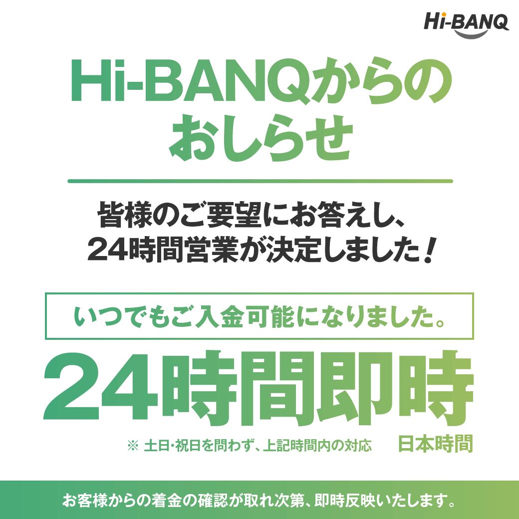 Hi-BANQ 24時間営業正式決定のお知らせ