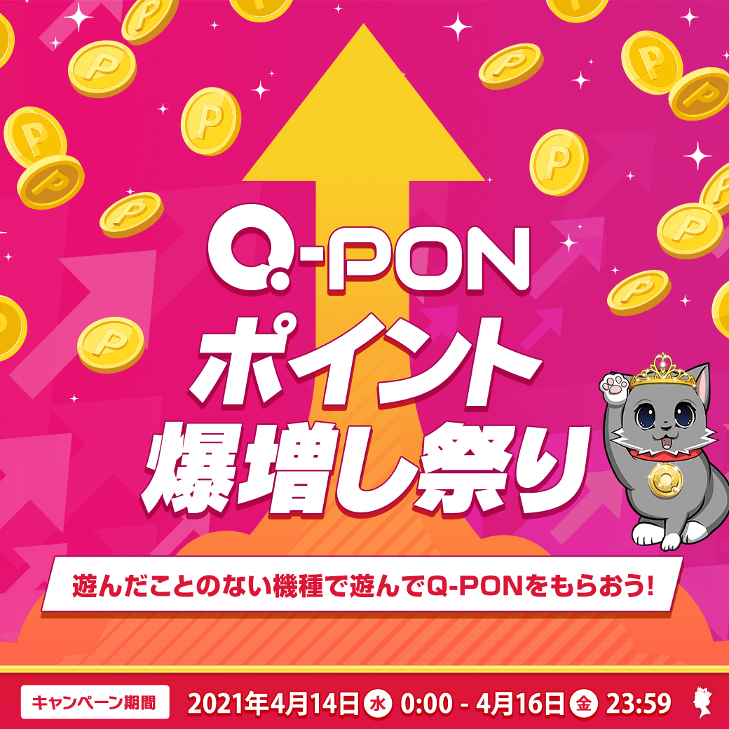 "Q-PON ""爆増し""祭"