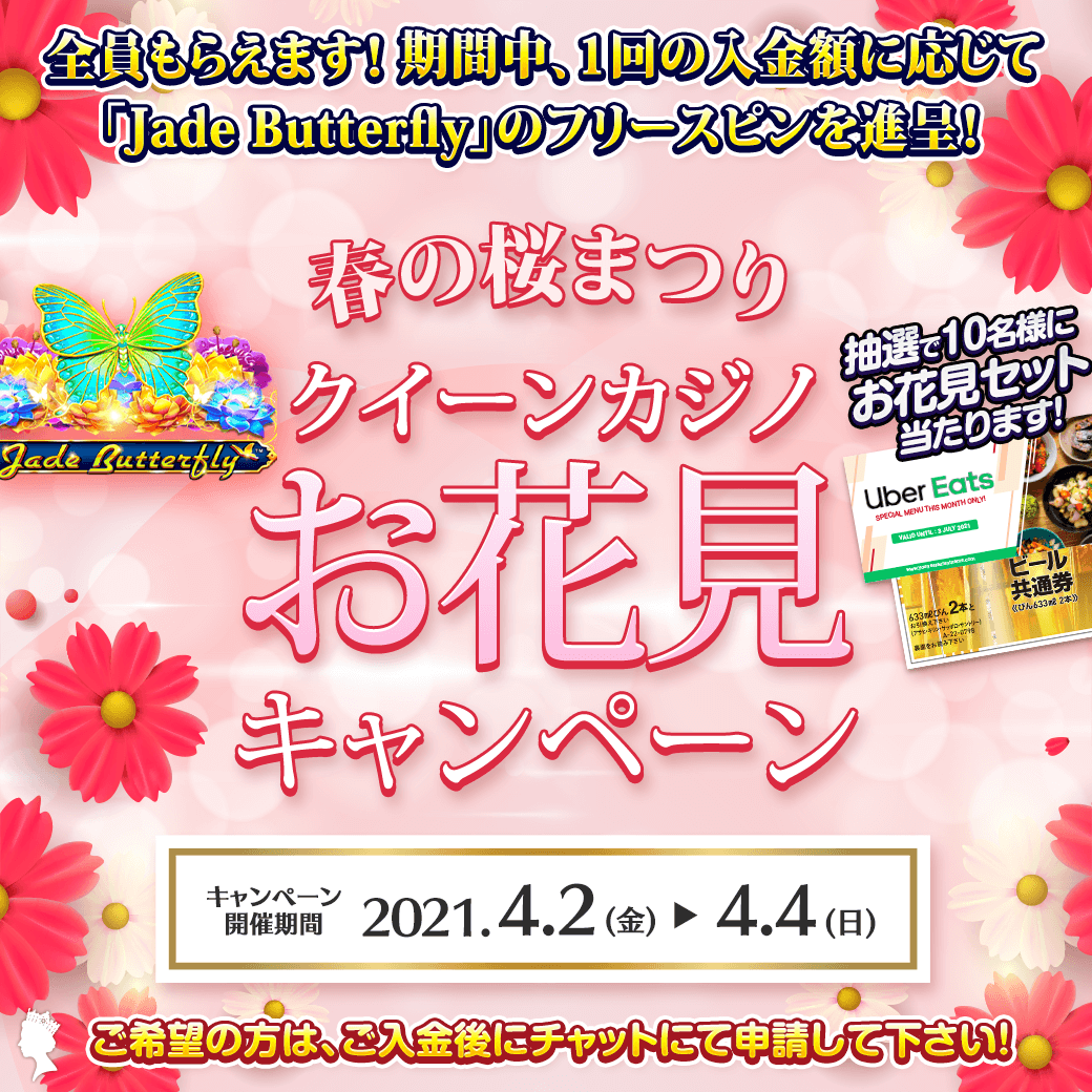 春の桜まつり クイーンカジノお花見キャンペーン