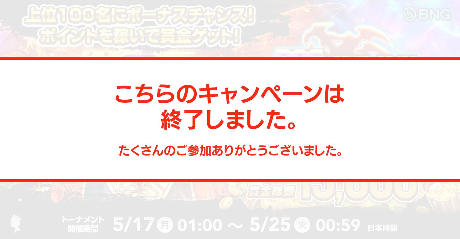 BNG D&P Race : スペシャル・ボーナス・パーティー