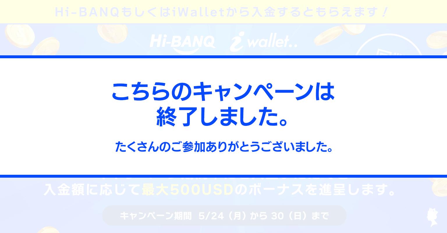 HI-BANQ入金でお得ボーナス第4弾!!