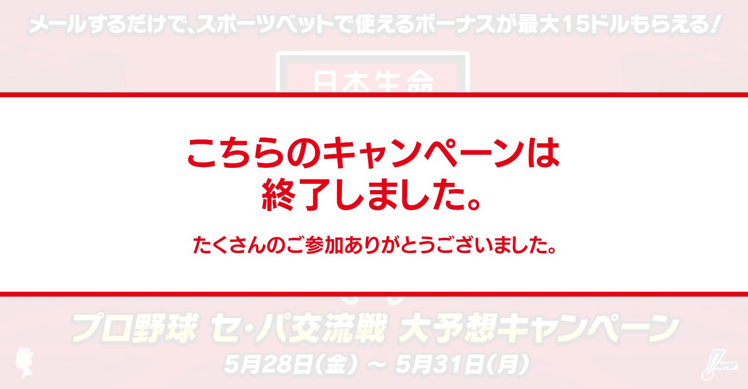 交流戦MVP、優秀選手賞を当てると最大15ドルボーナスを進呈!!