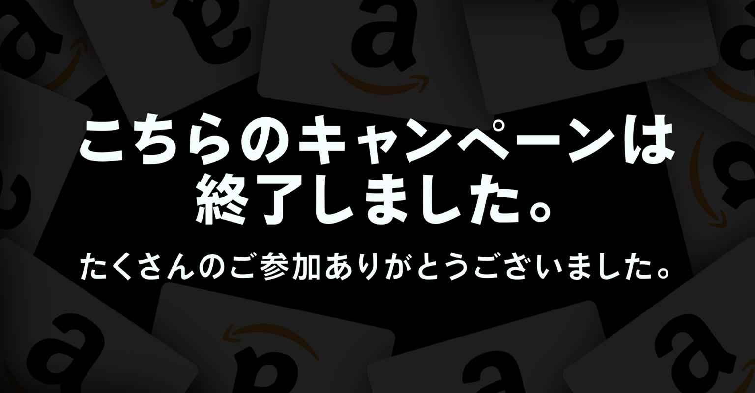 Amazonギフト券1000円分が毎日3名様に当たる! 🐤公式ツイッター登録&RTキャンペーン❣