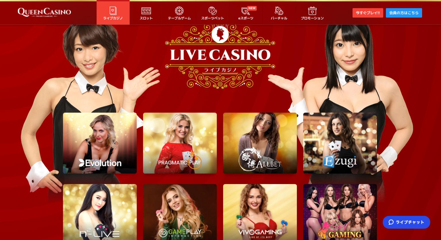 大人気のライブカジノについてご紹介