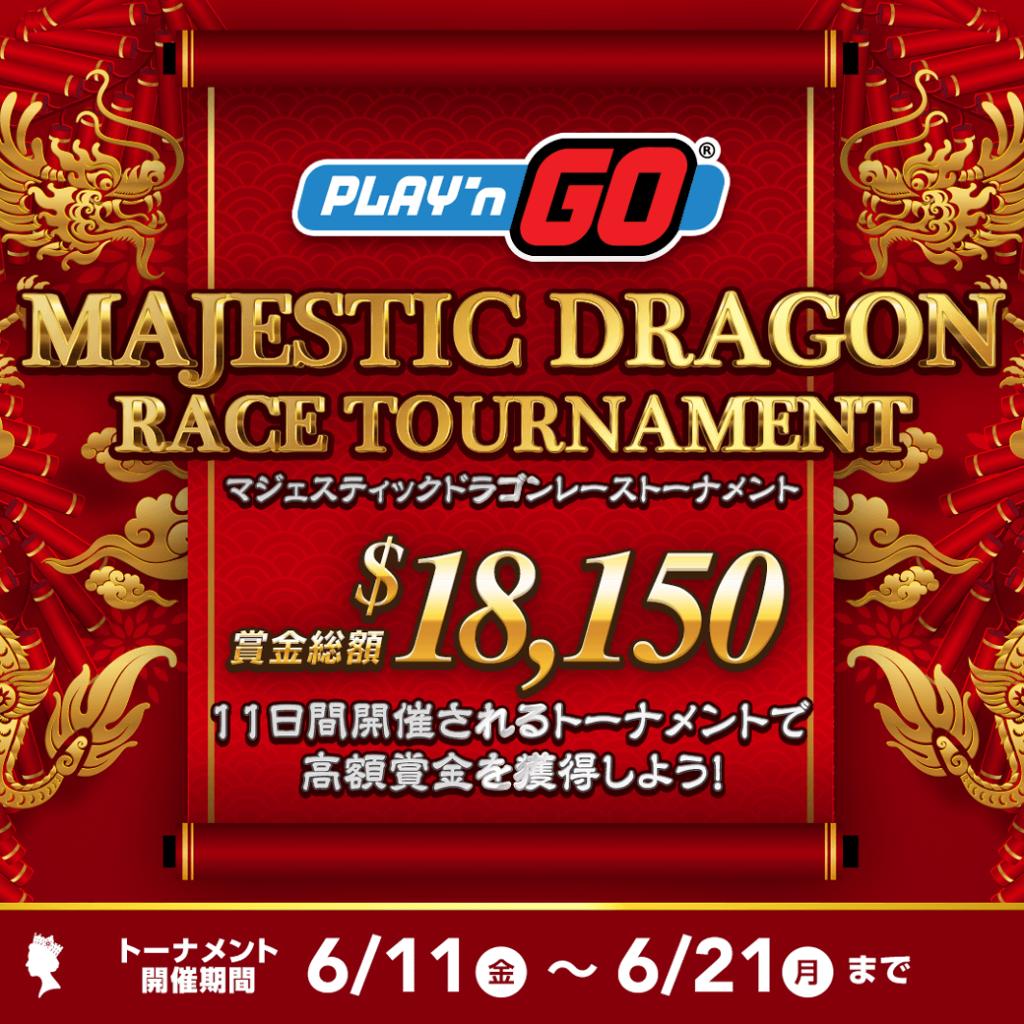 Play'n Go 2021 MAJESTIC DRAGON レーストーナメント