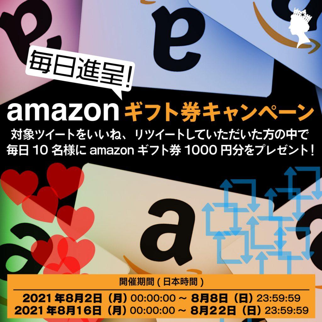 Amazonギフト券1000円分が毎日当たる! 🐤公式ツイッター登録&RTキャンペーン❣