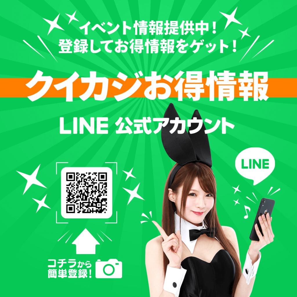 【クイカジお得情報LINE】が開設