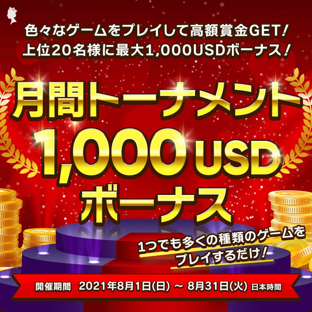 色々なゲームをプレイして高額賞金GET! 8月・月間トーナメント