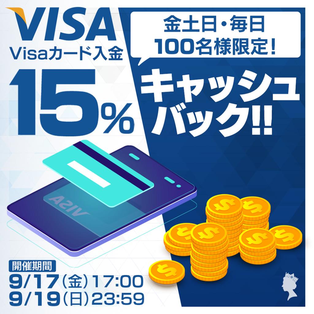金土日・毎日100名様限定! ✨Visaカード入金・15%キャッシュバック!!💰