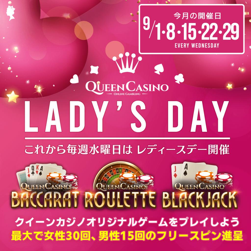 Queen Casino's レディースデー❤