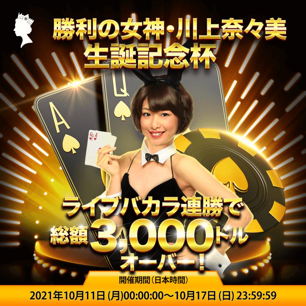 ライブバカラ連勝で総額3000ドルオーバー! 勝利の女神・川上奈々美🎂生誕記念杯