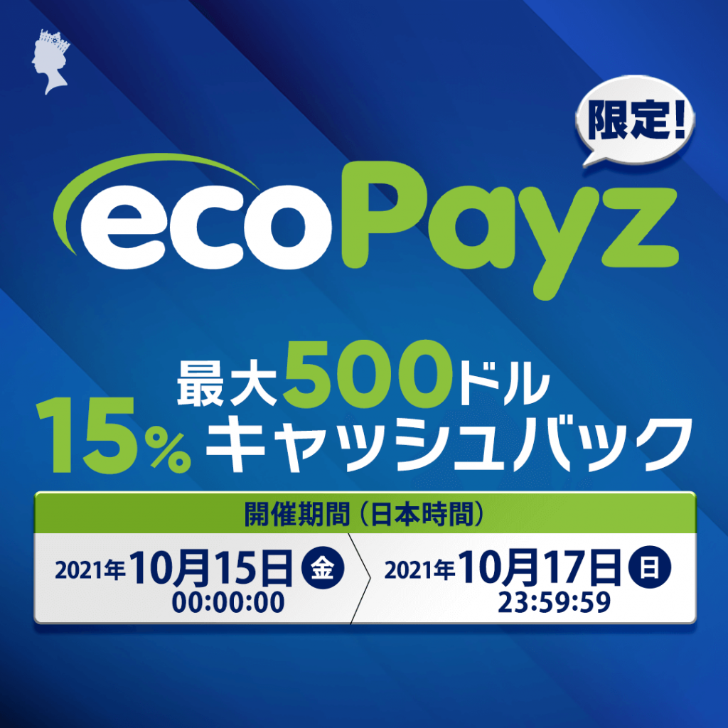 ecoPayz限定! 最大500ドル!! ✨15%入金キャンペーン!💰