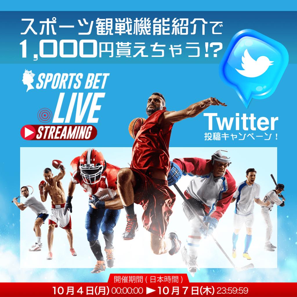 スポーツ観戦機能紹介で 1000円貰えちゃう⁉Twitter投稿キャンペーン!